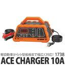 [大橋産業(BAL)]1738 12Vバッテリー専用 ACE CHARGER 10A【カー用品】【メール便不可】