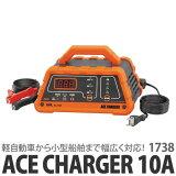 [�綶���ȡ�BAL��]1738 12V�Хåƥ���� ACE CHARGER 10A�ڥ������ʡۡڥ�����Բġ�