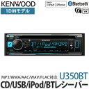 【送料無料】JVCケンウッド [KENWOOD] U350BT MP3/WMA/AAC/WAV/FLAC対応CD/USB/BTレシーバー1DINサイズ【カー用品...