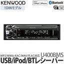 JVCケンウッド [KENWOOD] U400BMS MP3...