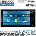 【送料無料】JVCケンウッド [KENWOOD] DDX6016W MP3/WMA/AAC/WAV対応DVD/CD/USB/iPodレシーバー 【200mmワイ...