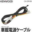 JVCケンウッド CA-DR100 車載電源ケーブル (DRV-410 ドライブレコーダー対応)【カー用品】ドラレコ kenwood【ラッピング不可】【快適家電デジタルライフ】