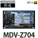 ケンウッド[KENWOOD] 彩速 MDV-Z704 地上デ...