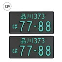 (2枚セット)井上工業 字光式ナンバープレート照明器具 2468-12V-M クロームメッキ LEDパーフェクトecoII 普通車用 (カー用品) (ラッピング不可)(快適家電デジタルライフ)