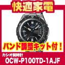【バンド調整キット付!】【週末限定セール】CASIO カシオ OCEANUS OCW-P100TD-1AJF 【送料無料】