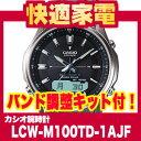 【限定セール】【在庫あり】【チタンバンド】カシオ LINEAGE(ソーラー電波時計) LCW-M100TD-1AJF【送料無料】【国内正規品】