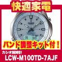 【限定セール】【在庫あり】【チタンバンド】カシオ LINEAGE(ソーラー電波時計) LCW-M100TD-7AJF【送料無料】【国内正規品】