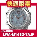【在庫あり】カシオ 女性用ソーラー電波時計LWA-M141D-7AJF wave cepter【送料無料】【レディース・レディス】【国内正規品】