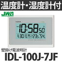 CASIO カシオ壁掛け電波時計 IDL-100J-7JF【電波時計/クロック】【快適家電デジタルライフ】