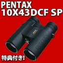 【送料無料!】【特典付き!】PENTAX(ペンタックス) 防水双眼鏡 10X43DCF SP【メール便不可】