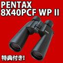 【送料無料!】【特典付き!】PENTAX(ペンタックス) 防水双眼鏡 8X40PCF WP II【メール便不可】