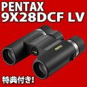 【送料無料!】【特典付き!】PENTAX(ペンタックス) 防水双眼鏡 9X28DCF LV【メール便不可】