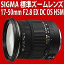 シグマ(SIGMA) 大口径標準ズームレンズ 17-50mm F2.8 EX DC OS HSM 【ニコン用】【快適家電デジタルライフ】