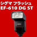 【快適家電デジタルライフ】シグマ EF-610 DG ST (スタンダード) EO-ETTL II (キヤノン用) フラッシュ 【送料無料!】