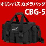 オリンパス CBG-5 大容量カメラバック【!】【メール便不可】