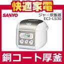 【送料無料】サンヨー(SANYO)マイコンジャー炊飯器 ECJ-LS30(WB) ホワイトベーシック【ECJLS30WB】【3合炊き】