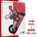 交響詩篇エウレカセブン TVシリーズDVD全13巻+劇場版Blu-ray限定版セット【送料無料】