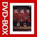 未成年 DVD-BOX 【DVD】【送料無料】【メール便不可】