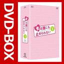 愛は誰にも止められない DVD-BOX全5巻セット 【韓国ドラマ/韓ドラ】【DVD】【送料無料】