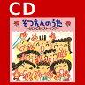 そつえんのうた 心にのこるベスト・ソング 【CD】 COCX-35272 COCX-35273