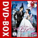 マイ・プリンセス 完全版 DVD-SET 全2巻セット 【韓国ドラマ/韓ドラ】【DVD】【送料無料】