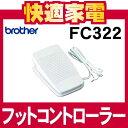 ブラザー フットコントローラー FC322 [brother]【メール便不可】