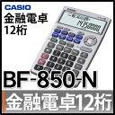 カシオ 金融電卓 BF-850-N [BF850N][12桁][メーカー再生品]【メール便不可】