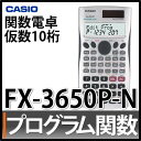 カシオ FX-3650P-N プログラム関数電卓 メーカー再生品 [仮数10桁][CASIO FX3650PN]