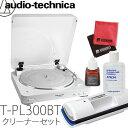【クリーナセット】 オーディオテクニカ ターンテーブル AT-PL300BT WH&AT6012&AT607&V-81776 [レコードプレ...
