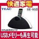 【Wエントリー利用でポイント最大5倍】ティアック iPod/iPhone対応サウンドシステム SR-80iB ブラック【SR80iB】【TEAC】【USBメモリー再生も可能】