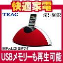 【Wエントリー利用でポイント最大5倍】ティアック iPod/iPhone対応サウンドシステム SR-80iR レッド【SR80iR】【TEAC】【USBメモリー再生も可能】