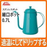カリタ(kalita) 細口ポット0.7L PG ペパーミントグリーン [コーヒー器具]【メール便不可】