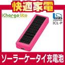 リンクス(Links)ソーラーケータイ充電池 iCharge Lite ICL-P ピンク【ICLP】【アイチャージ ライト】