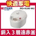 【送料無料】【銅入り3層遠赤釜】タイガー(TIGER) IH炊飯器 JKD-R180-WU【JKDR・・・