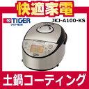 【送料無料】【土鍋コーティング】タイガー(TIGER) IH炊飯器 JKJ-A100-KS【JKJA・・・
