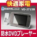 【送料無料】【2010年新製品】ツインバード ZABADY VD-J715B ポータブル防水DVDプレーヤー(VD-J712W後継モデル)【延長保証可】