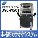 創和(Sowa) DVDカラオケシステム DVC-W501[DVCW501][4560191690504][ダブルカセットデッキ/カセットテープ]【快適家電デジタルライフ】