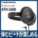 オーディオテクニカ ポーダブルヘッドホン ATH-S600 BK ブラック [オーディオ機器]【メール便不可】