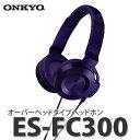 オンキヨー オーバーヘッドタイプヘッドホン ES-FC300(V) バイオレット [ONKYO]【快適家電デジタルライフ】