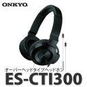 オンキヨー オーバーヘッドタイプヘッドホン ES-CTI300(BS) [ONKYO]【快適家電デジタルライフ】
