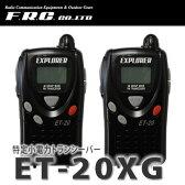 【2台セット】【イヤホンマイク付】ET-20XG FRC 特定小電力 トランシーバー [エクスプローラ]【メール便不可】