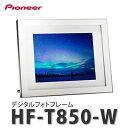 【8型】パイオニア(Pioneer) デジタルフォトフレーム HF-T850-W ホワイト [HAPPY FRAME]【メール便不可】