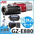 【運動会セット!】JVCケンウッド ハイビジョンメモリームービー GZ-E880 [Everio/エブリオ][ムービーカメラ][ビデオカメラ][カラー選択式]【メール便不可】