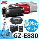 【運動会セット!】JVCケンウッド ハイビジョンメモリームービー GZ-E880 [Everio/エブリオ][ムービーカメラ][ビデオカメラ][カラー選択式]【...