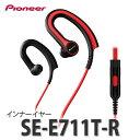 パイオニア(Pioneer) ヘッドホン SE-E711T-R レッド [インナーイヤータイプ][BASS HEAD][重低音シリーズ]【快適家電デジタルライフ】