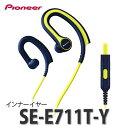 パイオニア(Pioneer) ヘッドホン SE-E711T-Y イエロー [インナーイヤータイプ][BASS HEAD][重低音シリーズ]【快適家電デジタルライフ】