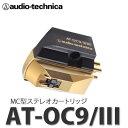 カートリッジ AT-OC9/III