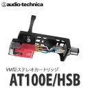 オーディオテクニカ VM型(デュアルマグネット)ステレオカートリッジ(ヘッドシェル付き) AT100E/HSB [アナログアクセサリー][audio-technica]【メール便不可】