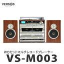ベルソス(VERSOS) ダブルカセットマルチレコードプレーヤー VS-M003 [木目調]【メール便不可】