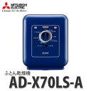 三菱電機(MITSUBISHI) 布団乾燥機 AD-X70LS-A オリエントネイビー 【メール便不可】